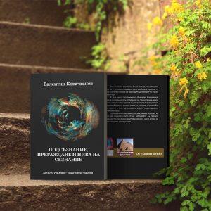 Подсъзнание, прераждане и нива на съзнание