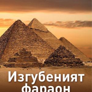 Изгубеният фараон