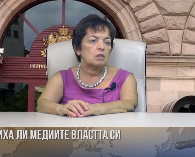 You are currently viewing Загубиха ли медиите властта си?